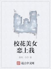 《校花美女恋上我》作者:墨玹.QD
