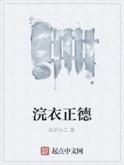 《浣衣正德》作者:苏沪小二