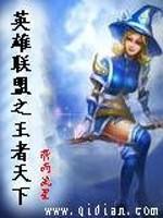 《英雄联盟之王者天下》作者:箭雨流星