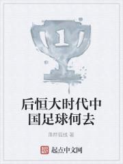 《后恒大时代中国足球何去》作者:落烨弧线