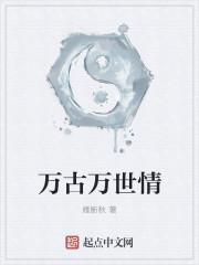 《六界阴阳情》作者:雁断秋