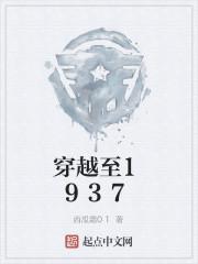 《穿越至1937》作者:西瓜霜01