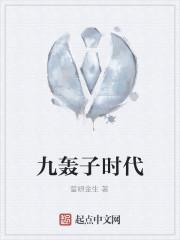 《九轰子时代》作者:誓妍金生