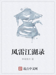 《风雷江湖录》作者:申城樵夫