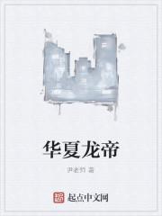 《华夏龙帝》作者:尹老师