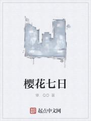 《樱花七日》作者:修.QD