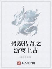 《修魔传奇之游离上古》作者:司马曹操