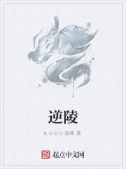 《逆陵》作者:kobo凌峰