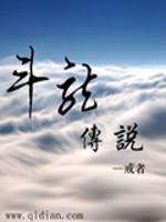 《斗龙传说》作者:戒者