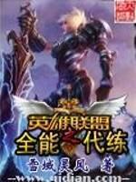 《英雄联盟之全能代练》作者:雪域灵风