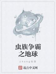 《虫族争霸之地球》作者:zhang张