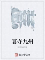 《篡夺九州》作者:街舞猫瞄