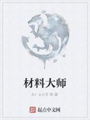 《材料大师》作者:AlonE翎