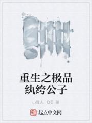 《重生之极品纨绔公子》作者:小雪人.QD