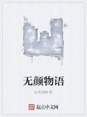 《无颜物语》作者:名津流雨