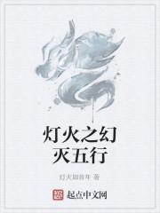 《灯火之幻灭五行》作者:灯火如昔年