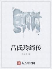 《吕氏玲绮传》作者:千年受
