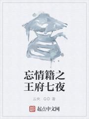 《忘情籍之王府七夜》作者:云央.QD