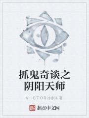《抓鬼奇谈之阴阳天师》作者:VICTOR冷小沫