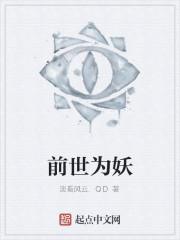 《前世为妖》作者:淡看风云.QD