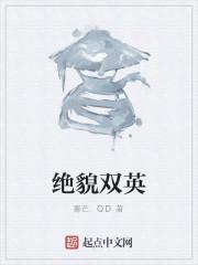 《绝貌双英》作者:寒芒.QD
