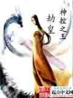 《神控之王劫皇》作者:杨家七子