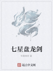 《七星盘龙剑》作者:特鲁姆普
