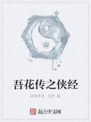 《吾花传之侠经》作者:诗侠李洋.QD