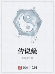 《传说缘》作者:山陵闲云