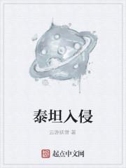 《泰坦入侵》作者:云游妖僧