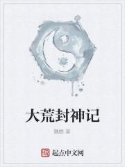 《大荒封神记》作者:魏燃
