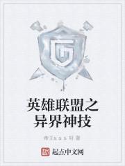 《英雄联盟之异界神技》作者:帝王sss轩