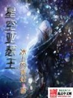 《星空亚瑟王》作者:冰上的青蛙