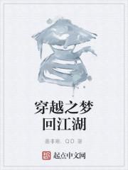 《穿越之梦回江湖》作者:墨非寒.QD