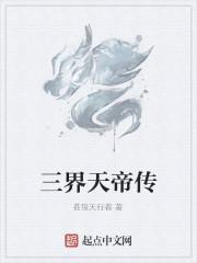 《三界天帝传》作者:苍狼天行者