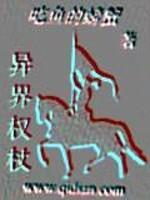《异界权杖》作者:吃鱼的螃蟹