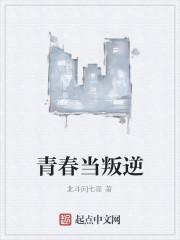 《青春当叛逆》作者:北斗问七星