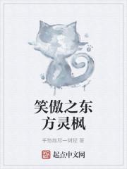 《笑傲之东方灵枫》作者:千愁散尽一剑轻