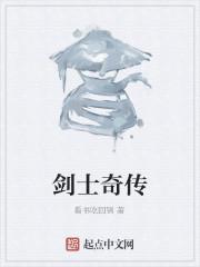 《剑士奇传》作者:看书吃回锅
