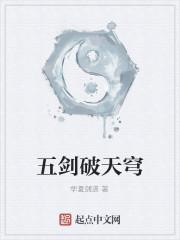 《五剑破天穹》作者:华夏剑道