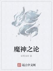 《魔神之论》作者:诸葛域皇