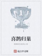 《喜鹊归巢》作者:烟雨秦淮画桥边