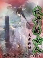 《坟前的女人》作者:老柳树