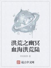 《洪荒之幽冥血海洪荒陆》作者:阿喵蜀黍