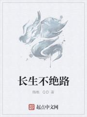 《长生不绝路》作者:殇雨.QD