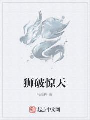 《狮破惊天》作者:马超冉