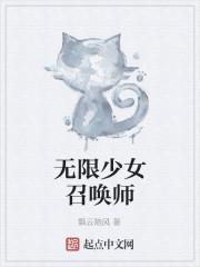 《无限少女召唤师》作者:飘云随风