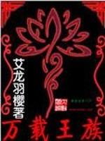 《万载王族》作者:艾龙羽樱
