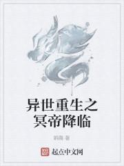 《异世重生之冥帝降临》作者:娟雨