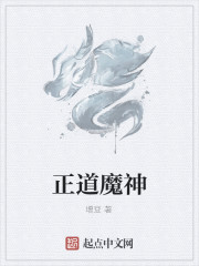 《正道魔神》作者:增豆